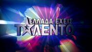 Επιστρέφει το «Ελλάδα έχεις ταλέντο»!