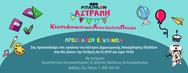 Εγκαίνια Κέντρου Δημιουργικής Απασχόλησης Παιδιών ΚΔΑΠ Fitathlon