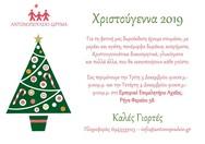 Χριστουγεννιάτικη δωροέκθεση στο Επιμελητήριο Αχαΐας
