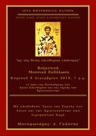 Βυζαντινή Μουσική Εκδήλωση 'ως της θείας ελευθερίας επώνυμος' στον Ι.Ν. Αγίου Ελευθερίου