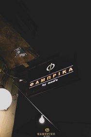 Saturday night at Φάμπρικα by Mods 30-11-19