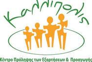 Αίγιο: Ξεκινάει ομάδα εμψύχωσης και ενδυνάμωσης εφήβων από το Κέντρο Πρόληψης Αχαΐας «Καλλίπολις»