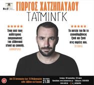 'Τάιμινγκ - Γιώργος Χατζηπαύλου' στο Ίδρυμα Μιχάλης Κακογιάννης
