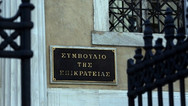 ΣτΕ: Υποχρεώνει τον ΕΦΚΑ να πληρώνει νοσήλια σε ιδιωτικές κλινικές