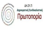 Στην δεύτερη θέση η ΔΗΣΥΠ στις εκλογές της ΑΔΕΔΥ