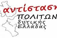 Αντίσταση Πολιτών Δυτικής Ελλάδας: 'Ο άνθρωπος πάνω από τα κέρδη'!