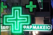 Εφημερεύοντα Φαρμακεία Πάτρας - Αχαΐας, Δευτέρα 9 Δεκεμβρίου 2019