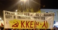 Πάτρα - ΚΚΕ(μ-λ): Κάλεσμα σε συγκέντρωση καταγγελίας της καταστολής