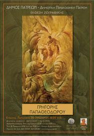 Έργα του ζωγράφου Γρηγόρη Παπαθεοδώρου, θα εκτεθούν στην Πάτρα!