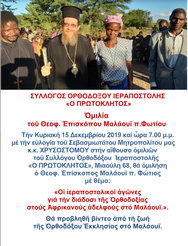 'Οι ιεραποστολικοί αγώνες για την διάδοση της Ορθοδοξίας στους Αφρικανούς αδελφούς στο Μαλάουϊ' στον Σύλλογο Ορθοδόξου Ιεραποστολής «Ο ΠΡΩΤΟ- ΚΛΗΤΟΣ»