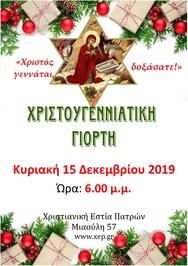 Χριστουγεννιάτικη Γιορτή στην Χριστιανική Εστία