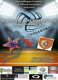 Ερυθρός Αστέρας vs Ολυμπικονίκης στο Κλειστό Γυμναστήριο Κουκούλι