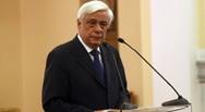 Προκόπης Παυλόπουλος: 'Η ελευθερία και η δικαιοσύνη πρέπει να συνυπάρχουν'