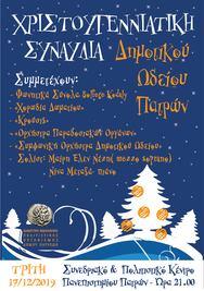 Πάτρα - Μια συναυλία με άρωμα Χριστουγέννων από το Δημοτικό Ωδείο