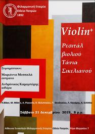 Ρεσιτάλ Βιολιού στην Φιλαρμονική Εταιρία Ωδείο Πατρών