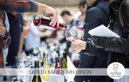 Patras Wine Fair στον Πολυχώρο Αίγλη