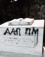 Πάτρα: Άγνωστοι βεβήλωσαν το μνημείο του Νίκου Τεμπονέρα και έβαλαν και υπογραφή!