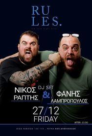 Νίκος Ράπτης & Φάνης Λαμπρόπουλος at Rules Club