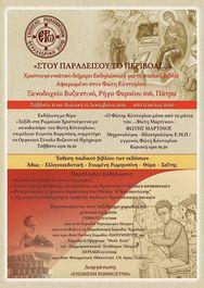 Χριστουγεννιάτικο διήμερο εκδηλώσεων στο Ξενοδοχείο Βυζαντινό