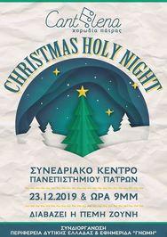 Christmas Holy Night στο Συνεδριακό Κέντρο του Πανεπιστημίου Πατρών