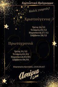 Εορταστικό Πρόγραμμα στα Αστέρια