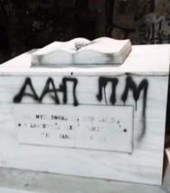Η Νεολαία ΣΥΡΙΖΑ Αχαΐας για τη βεβήλωση του μνημείου του Νίκου Τεμπονέρα