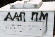 Η ΔΑΠ-ΝΔΦΚ για την βεβήλωση του μνημείου του Νίκου Τεμπονέρα
