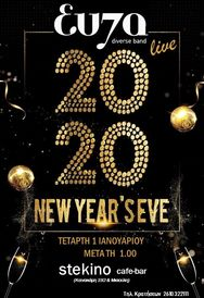 Πρωτοχρονιάτικο live στο Stekino cafe