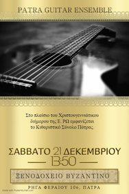 Συναυλία του Patras Guitar Ensseble στο Ξενοδοχείο Βυζαντινό