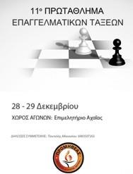 11ο Πρωτάθλημα Επαγγελματικών Τάξεων στο Επιμελητήριο Αχαΐας