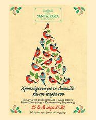Χριστούγεννα στην Piazza Santa Rosa