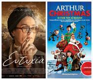 Αίγιο - Κινηματογράφος «Απόλλων»: Χριστούγεννα με την «Ευτυχία» και το «Γιο του Αϊ Βασίλη»!