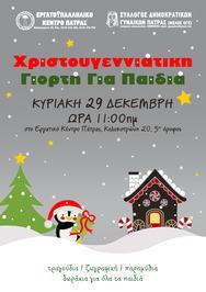 Χριστουγεννιάτικη Γιορτή για Παιδιά στο Εργατικό Κέντρο