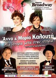 'Άννα και Μαρία Καλουτά-Μια ιστορία μέσα στην ιστορία' στο μικρό Broadway