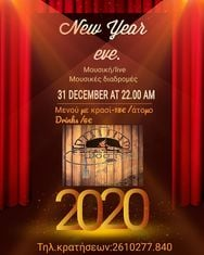 Νew Year's Eve στη Μόστρα