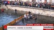 Χάθηκε ο Σταυρός στον αγιασμό των υδατών στη Φλώρινα (video)