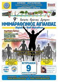 9ος Λαϊκός αγώνας δρόμου - Ημιμαραθώνιος Αιγιαλείας στην παραλία Αλυκής