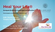 Heal your Life στο All Love Light