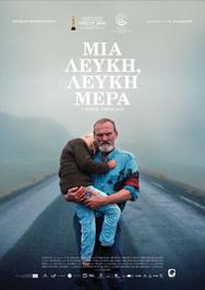 """Η ταινία """"Μια Λευκή, Λευκή Μέρα"""" έρχεται στους κινηματογράφους (video)"""