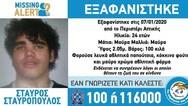 Εξαφανίστηκε 24χρονος από το Περιστέρι