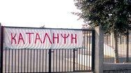 Πάτρα: Mε κατάληψη ξεκίνησαν τέσσερα Λύκεια μετά τις γιορτές