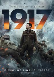 """Η βραβευμένη ταινία """"1917"""" στις πατρινές κινηματογρφικές αίθουσες"""