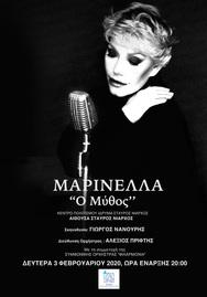 Μαρινέλλα 'Ο Μύθος' στo Κέντρο Πολιτισμού Ίδρυμα Σταύρος Νιάρχος