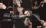 'Τρεις Αδερφές' στο Θέατρο Βεάκη