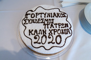 Ο Γορτυνιακός Σύνδεσμος Πατρών έκοψε την πίτα του (φωτο)