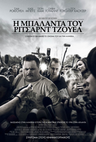 Προβολή Ταινίας 'Η Μπαλάντα του Ρίτσαρντ Τζούελ' στο Πάνθεον