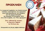 Κοπή Βασιλόπιτας Εκπολιτιστικού Συλλόγου Χαλανδρίτσας στο Νέο Δημαρχείο Ερυμάνθου