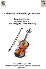 'Μουσική από Παιδιά για Παιδιά' στην Αίθουσα Σεμιναρίων του Παλαιού Δημοτικού Νοσοκομείου