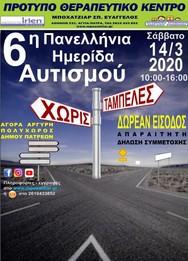 6η Πανελλήνια Ημερίδα Αυτισμού στην Αγορά Αργύρη