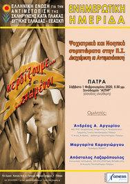 Ενημερωτική Ημερίδα & Κοπή Πίτας ΕΕΑΣΚΠ 2020 στο ξενοδοχείο Αστήρ